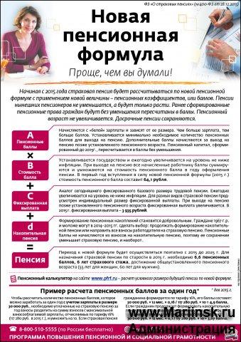 консультации по вопросам начисления пенсии